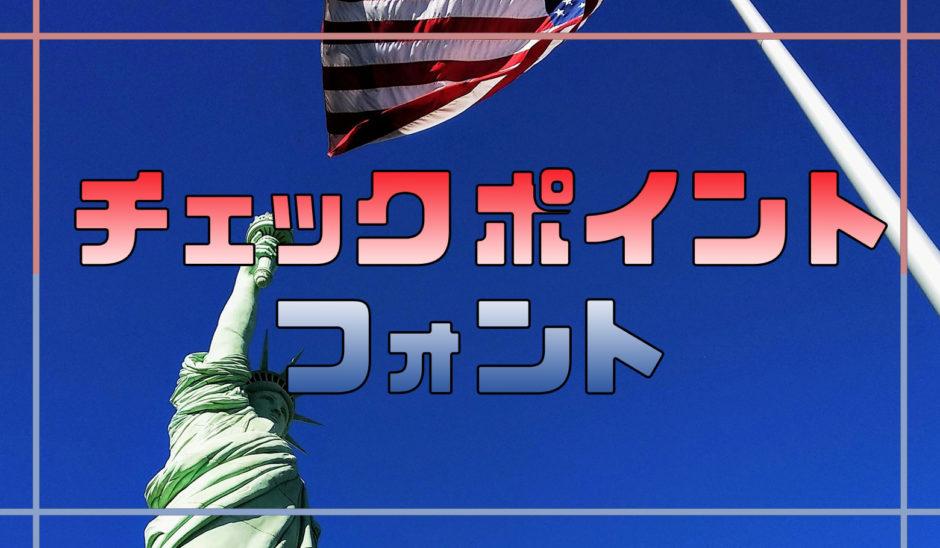 チェックポイントフォント|『アメリカ横断ウルトラクイズ』風のデザインフォント