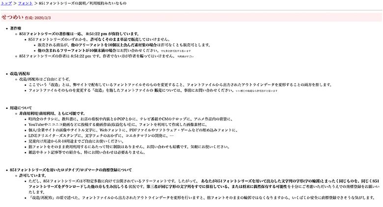 配布サイト