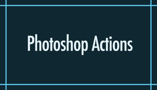 Photoshopアクションの使い方を徹底解説【エラーへの対処法も】