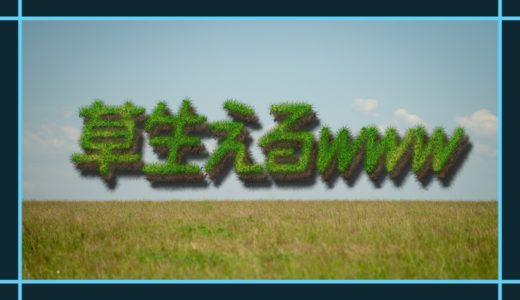 文字に草を生やすことができる無料Photoshopアクション