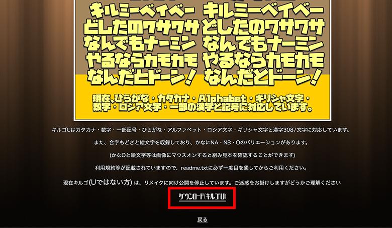 キルゴUの配布サイト