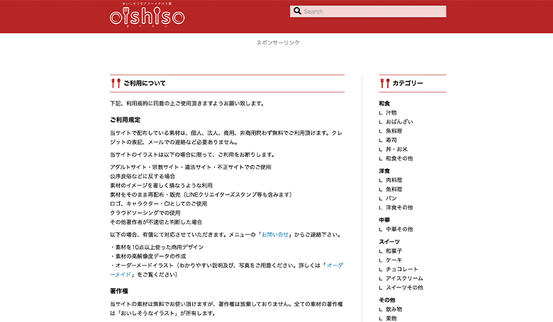 配布サイトのライセンスページの画像