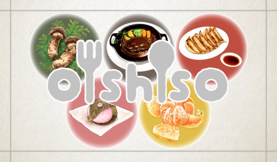 シズル感溢れる料理と食べ物の無料イラスト素材『oishiso』