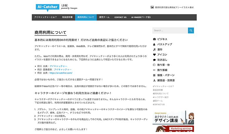 『AI-Catcher』のサイト画面