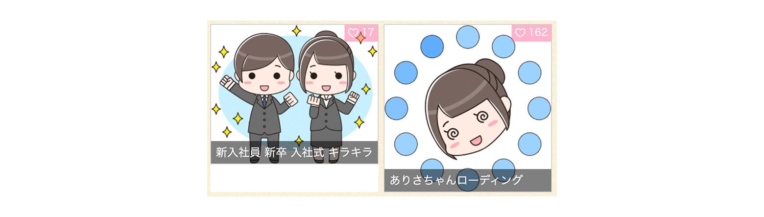「ありさちゃんがいく!」のイラスト