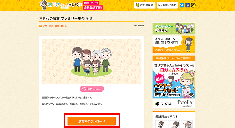 『ありさちゃんがいく!』のサイト画面