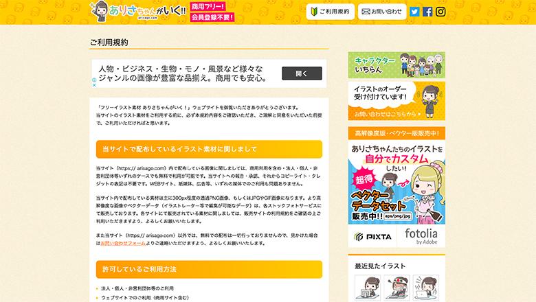 「ありさちゃんがいく!」のサイト画面