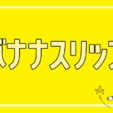 バナナスリップ 強さと可愛らしさを持ち合わせたデザインフォント