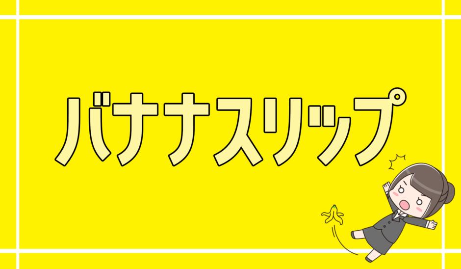 バナナスリップ|強さと可愛らしさを持ち合わせたデザインフォント