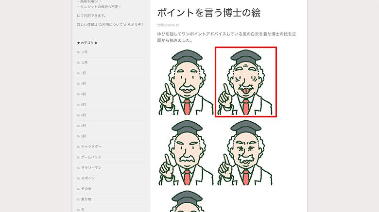 絵太郎のサイト画面