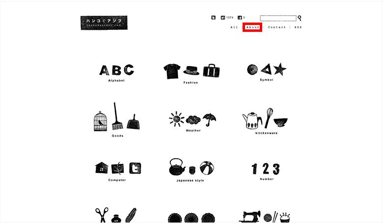 「ハンコでアソブ」のサイト画面