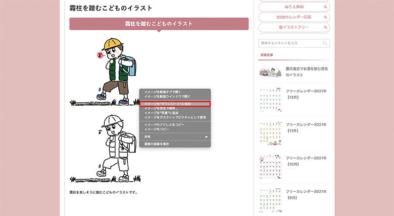 『Season Stock Iroha』のサイト画面