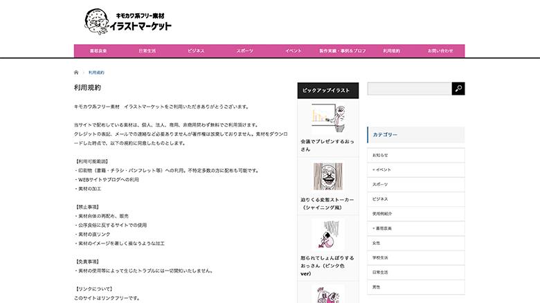 「イラストマーケット」のサイト画面