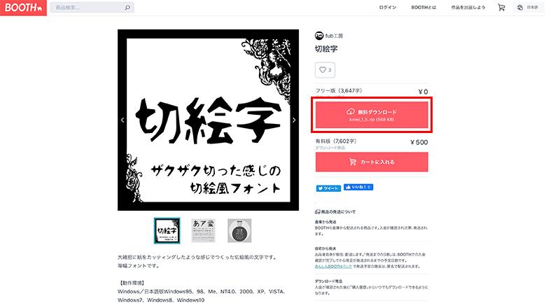 配布サイトの画面