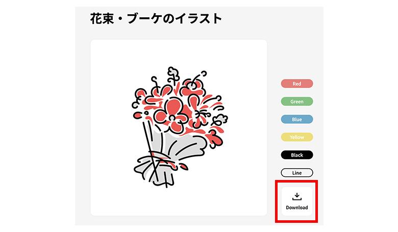 Loose Drawingのダウンロード画面