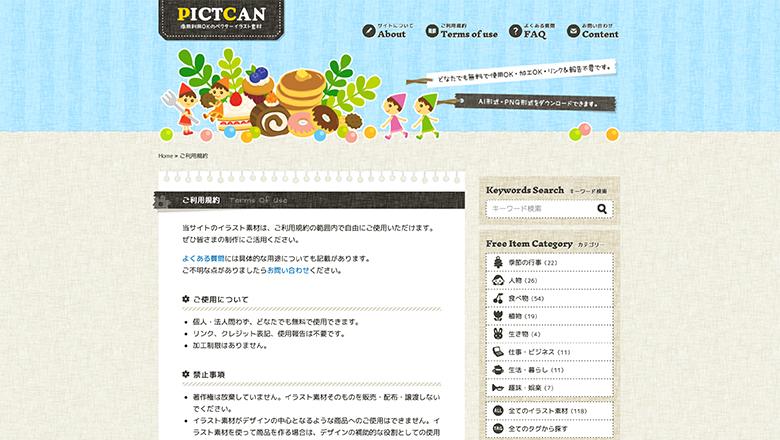ピクト缶のサイト画面