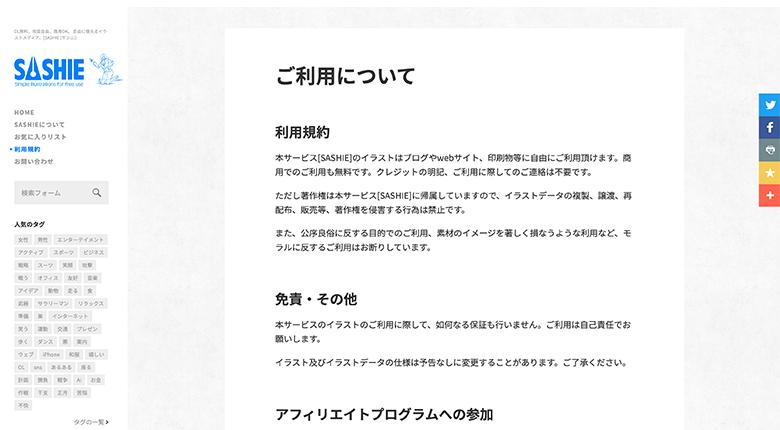 SASHIEのサイト画像