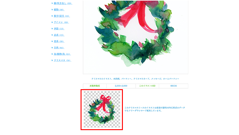Sui-Saiのサイト画面
