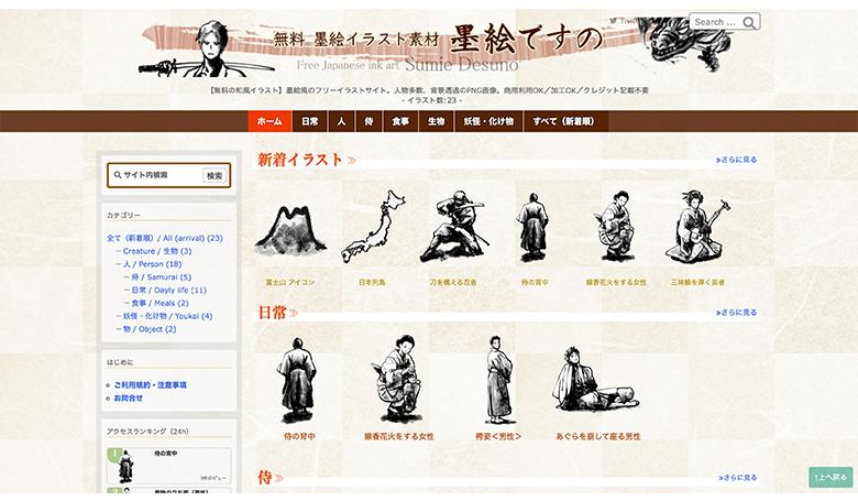 「墨絵ですの」のサイト画面