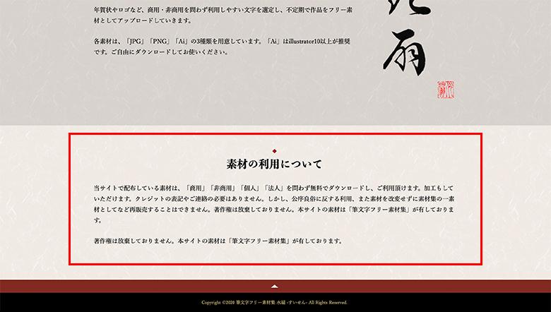 水扇のサイト画面