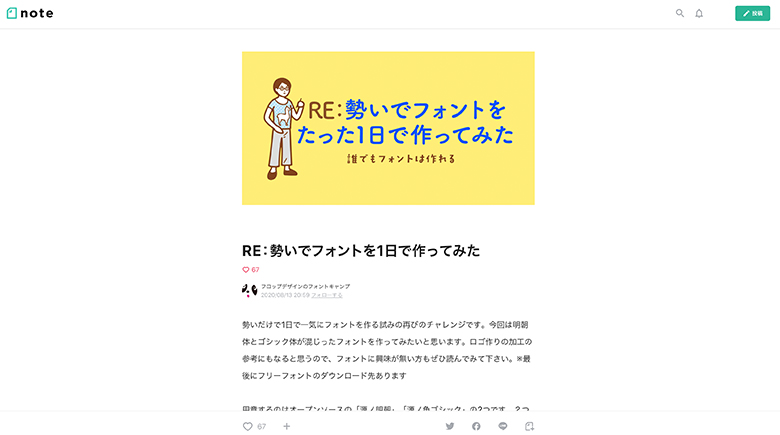 noteのサイト画面