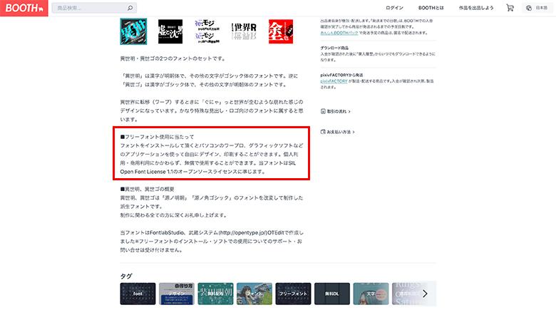 配布サイトの画像