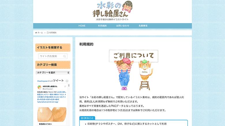 『水彩の挿し絵屋さん』のサイト画面