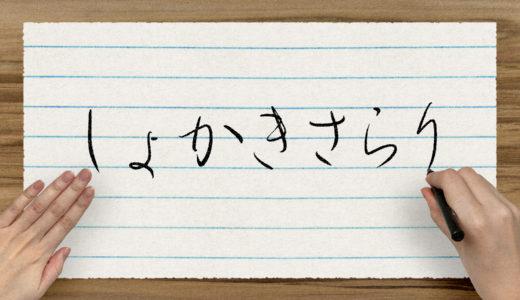 しょかきさらり|すらすらと流れるような行体の手書きフォント