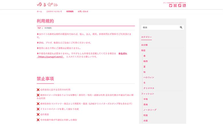 ゆるガルのサイト画面