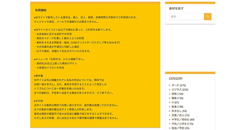 配布サイトのライセンス