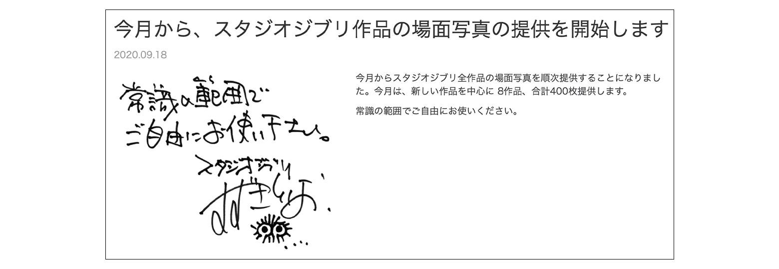 ジブリのサイト画面