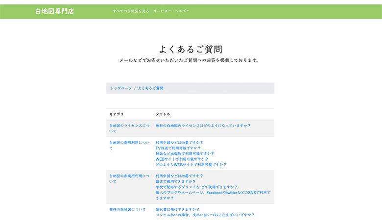 白地図専門店のサイト画面