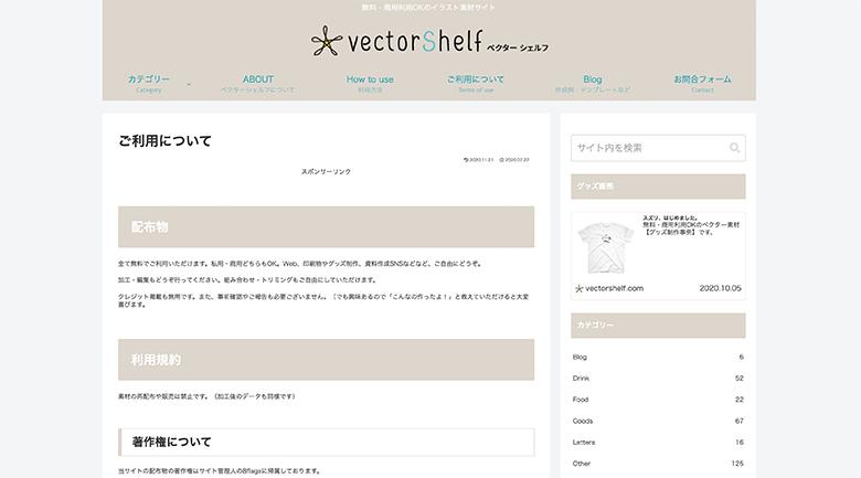 vectorshelfのサイト画面