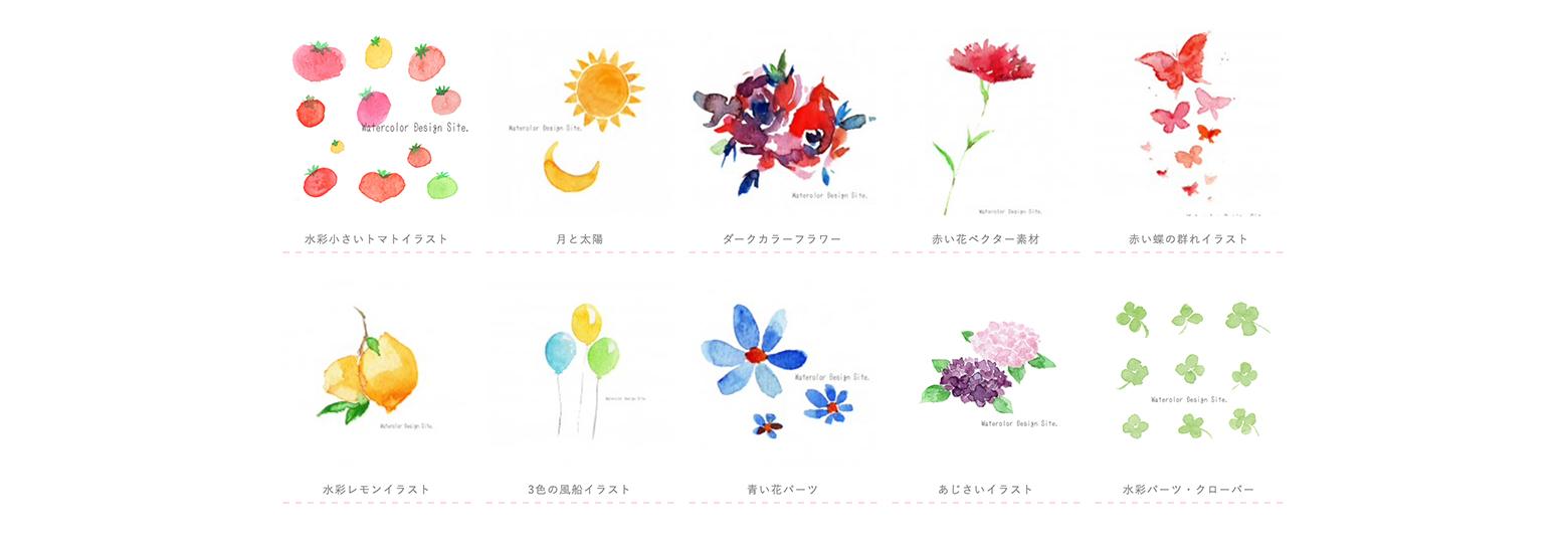 『Watercolor Design Site.』