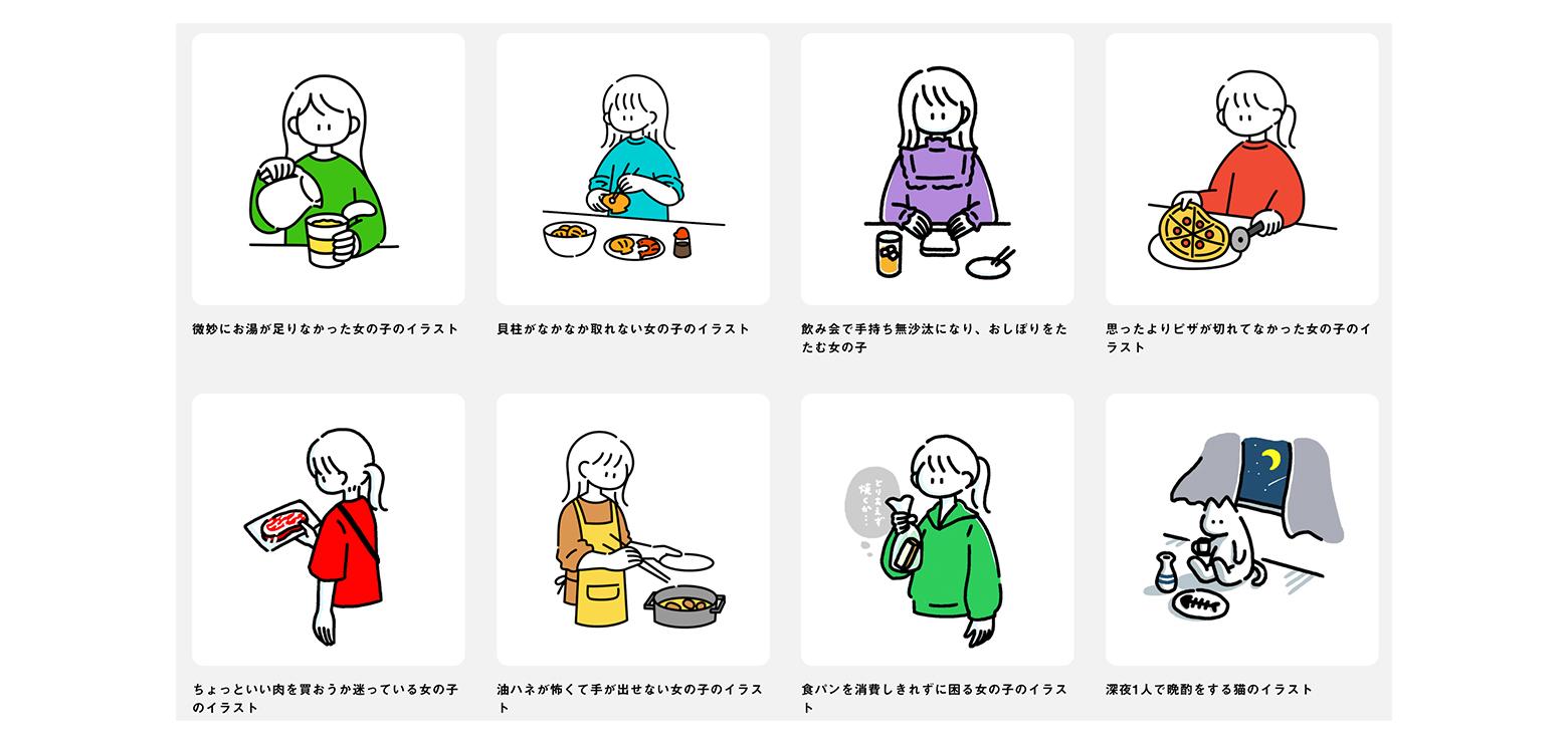 shigureniのイラスト