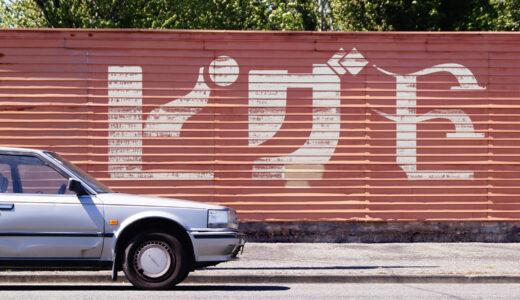 ピグモ|文字ごとに個性が溢れているデザインフォント