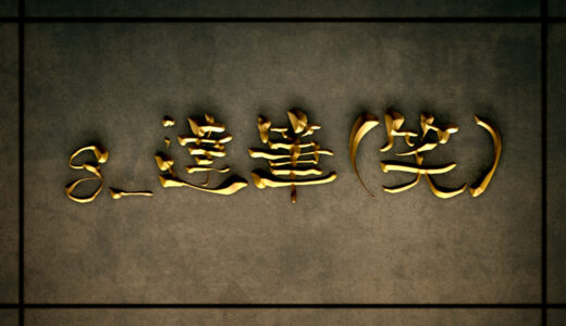 g_達筆(笑)|年賀状デザインに最適な手書きフォント