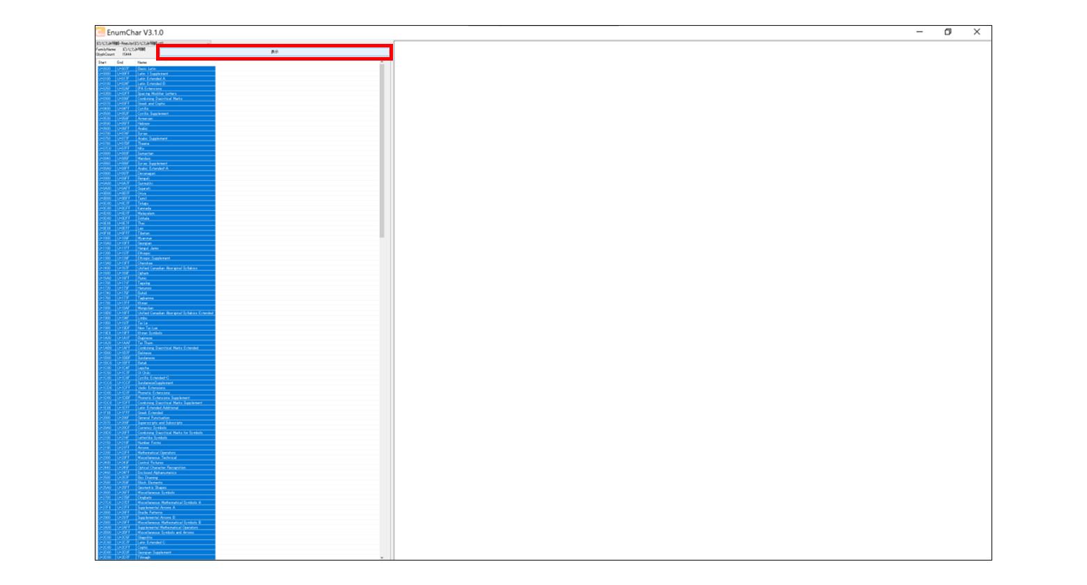 EnumCharの画面