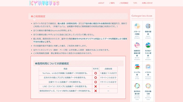 kyuncutsのサイト