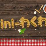 mini-わくわく|大人から子どもまで楽しめる手書き風の仮名フォント