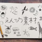 えんぴつ素材 鉛筆手描きの温かみのある無料イラスト素材サイト